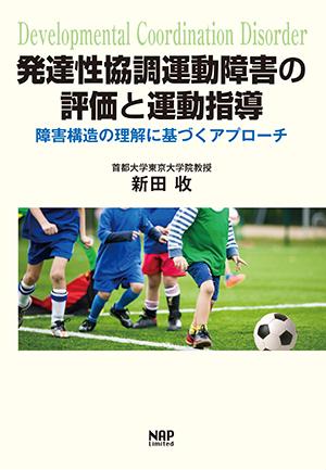 発達性協調運動障害の評価と運動指導 | スポーツ医・科学書出版 有限 ...